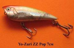 Поппер  Yo-Zuri ZZ Pop (7см, 8гр)